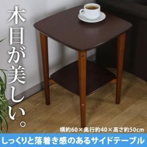 ★ウオールナット リビングテーブル★高級感ある木目の サイドテーブル