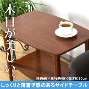 ウオールナット材の しっくりと落着き感のあるブラウン木目の サイドテーブル