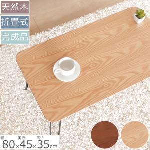 (運送サイズ159)折りたたみ式テーブル「フレンズテーブル 幅80cmx奥行45cmx高さ35cm」ナチュラル ブラウン ローテーブル テーブル スリム  収納 折りたたみの写真