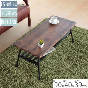 レトロな高さ39cmのセンターテーブル  横90cm×奥行4...