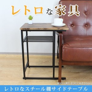 セール商品 レトロなスチール棚 サイドテーブル 横45cm×奥行30cm×高さ55cm 新生活 一人暮らし|stylish-interior