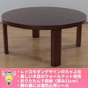 カレン座卓 80cm丸 天板は高級材・ウオールナットの丸テーブル (運送サイズ200) 新生活 一人暮らし|stylish-interior