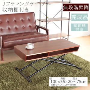 リフティングテーブル シェルフ BOX棚付き 幅100cm×奥行55cm×高さ20〜75cm 完成品