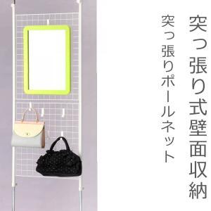 (運送サイズ160)突っ張りポールネット 64cm幅 新生活 一人暮らし stylish-interior
