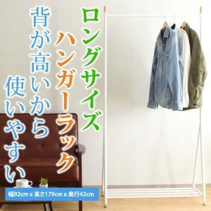 (セール商品)背の高いロングサイズのハンガーラック スチール棚付き ホワイト 新生活 一人暮らし stylish-interior