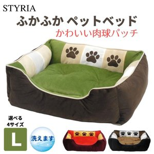 STYRIA ふかふか 3paw ペット ベッド 犬 猫 小型 中型 大型 多頭 かわいい リバーシ...