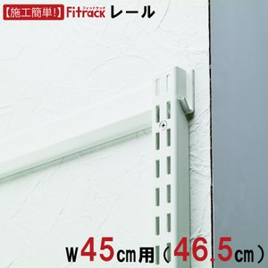 壁面収納 フィットラック FKレール 幅47cm FR0465A クローゼット 可動棚の写真