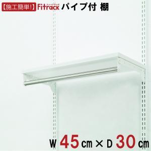 【棚+パイプ 幅45cm×奥行30cm】Fitrack EFF. フィットラック エフの写真