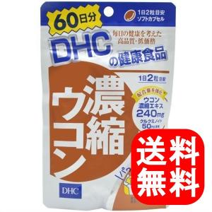 DHC 濃縮ウコン 60日分 120粒|suaipuuyinglabo