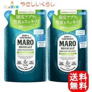 送料無料 MARO 薬用 デオスカルプ シャンプー・トリートメント つめかえセット 400ml
