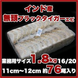 ブラックタイガー エビ  無頭 1.8kg 16/20 約76尾入り 11cm〜12cm 業務用 プロ厳選の食材