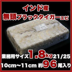 ブラックタイガー エビ 無頭 1.8kg 21/25 10cm〜11cm 約96尾 業務用 冷凍 プロ厳選の食材 お友達とシェアしませんか?