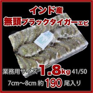ブラックタイガー エビ 無頭 冷凍 業務用 1.8kg 約190尾入り 7〜8cm 41/50