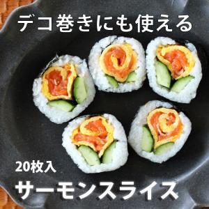 巻き 寿司 脂のりバツグン お刺身 トラウトサーモンスライス...
