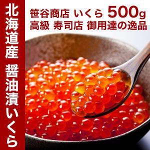 いくら醤油漬け 北海道産  笹谷商店 味付 500g  お歳...