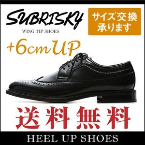 ウイングチップシューズ メンズ 送料無料 ブラック シューズシークレットブーツシークレットシューズインヒール6cmUP靴くつ25cm26cm27cmスタイリッシュ|subrisky