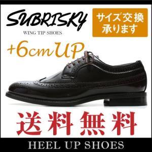 ウイングチップシューズ メンズ 送料無料 ダークブラウン シューズシークレットブーツシークレットシューズインヒール6cmUP靴くつ25cm26cm27cmスタイリッシュ|subrisky