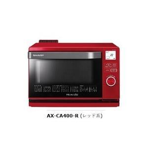 AX-CA400-R ウォーターオーブン ヘルシオ 18L 1段調理 レッド系 succeed