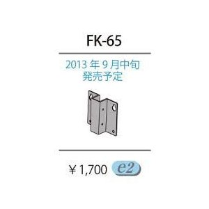 FK-65 東芝 壁面・ポールヘッド用取付金具|succeed