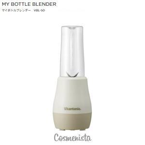 VBL-50-CC ビタントニオ マイボトルブレンダー ココナッツの商品画像|ナビ