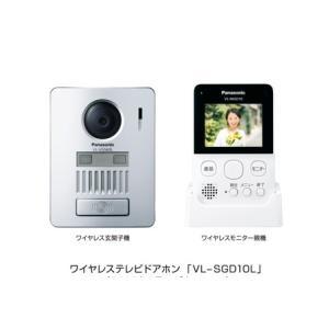 VL-SGD10L パナソニック(Panasonic) ワイヤレステレビドアホン|succeed