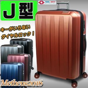 スーツケース 人気 ジャスト型 Jサイズ TSAロック ダブルファスナー メテウス2016|success