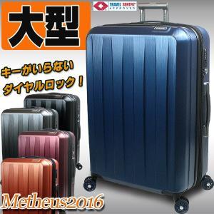 スーツケース 人気 大型 Lサイズ TSAロック ダブルファスナー メテウス2016|success