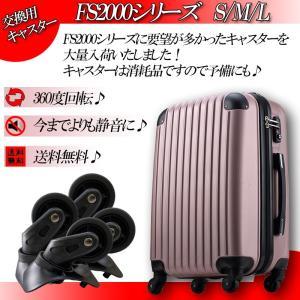FS2000専用キャスター スーツケース 交換用 50ミリ静音キャスター