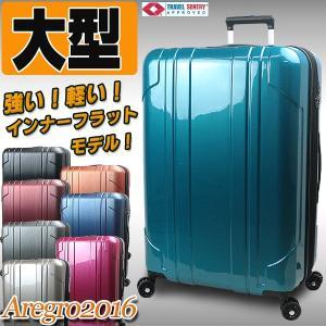 スーツケース 大型 TSAロック アレグロ2016 インナーフラットモデル