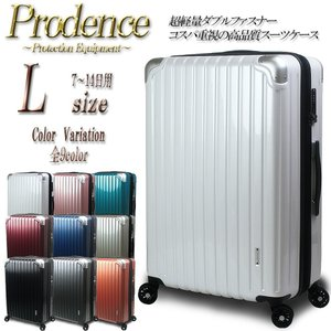 スーツケース 人気 大型 Lサイズ TSAロック 軽量 ファスナー プロデンス2016|success