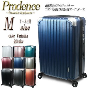 スーツケース 人気 中型 Mサイズ TSAロック 軽量 ファスナー プロデンス2016