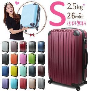 スーツケース キャリーケース 人気 機内持ち込み 小型 Sサイズ 超軽量 1日〜3日用 旅行用品 FS 2000-S 全26色