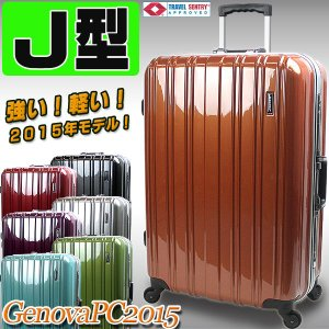 スーツケース 人気 ジャスト型 71cm 人気 TSAロック 軽量アルミフレーム ジェノバPC2015|success