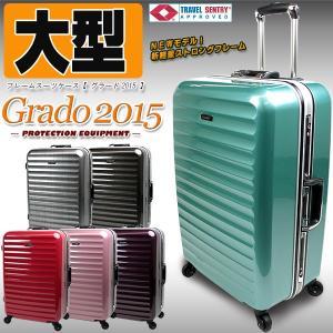 スーツケース 大型 超軽量フレーム TSAロック付き グラード2015