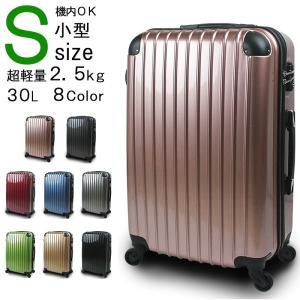 スーツケース プレミアムカラー 安心保証 キャリーケース 人気 機内持ち込み 小型 Sサイズ 超軽量 1日〜3日用 旅行用品 FS 3000-S 全8色