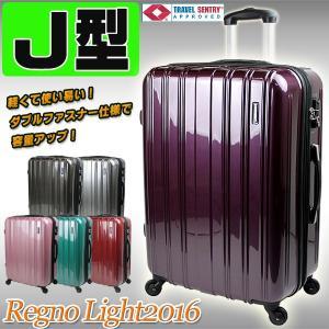 スーツケース 人気 大型 中型の中間 超軽量 レグノライト2016|success