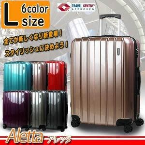 スーツケース 人気 大型 超軽量 アレッタ
