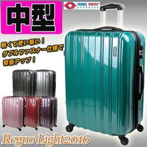 スーツケース 人気 中型 超軽量 レグノライト2016|success