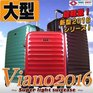 スーツケース 人気 大型 超軽量 TSAロック 最新ヴィアーノ2016