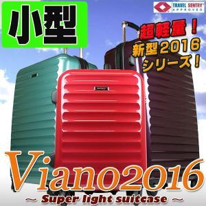 スーツケース 人気 小型 超軽量機内 持ち込み TSAロック 最新ヴィアーノ2016|success