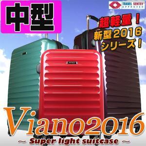 スーツケース 人気 中型 超軽量 TSAロック 最新ヴィアーノ2016