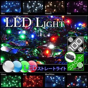 LEDイルミネーションライト クリスマスライト 100球 10m 防雨防水 連結可 PSE認定済 メモリー機能内蔵 コントローラー|succul-shop
