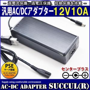 汎用スイッチング式ACアダプター 12V 10A 最大出力120W PSE取得品 出力プラグ外径5.5mm(内径2.1mm) 1年保証付|succul-shop