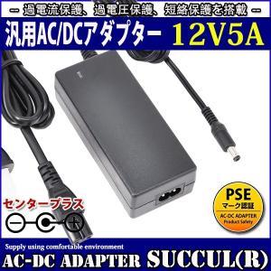 汎用スイッチング式ACアダプター 12V 5A 最大出力60W PSE取得品 出力プラグ外径5.5mm(内径2.1mm) 1年保証付|succul-shop