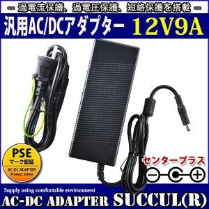 汎用スイッチング式ACアダプター 12V 9A 最大出力108W PSE取得品 出力プラグ外径5.5mm(内径2.1mm) 1年保証付|succul-shop