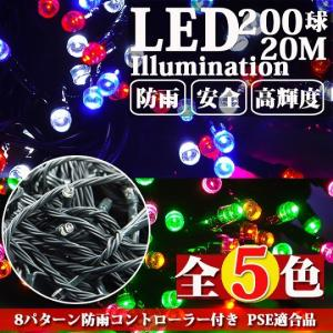 【グリーンコード・1.8mm】イルミネーションLEDライト 200球 20m クリスマスライト 防雨仕様 PSE取得品 8パターン点灯・メモリー機能内蔵コントローラ付|succul-shop