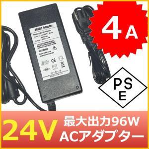 汎用ACアダプター 24V 4A 最大出力96W PSE取得品 出力プラグ外径5.5mm(内径2.1mm) 1年保証付