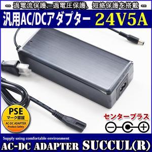 汎用スイッチング式ACアダプター 24V 5A 最大出力120W PSE取得品 出力プラグ外径5.5mm(内径2.1mm) 1年保証付|succul-shop