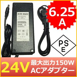 汎用スイッチング式ACアダプター 24V 6.25A 最大出力150W PSE取得品 出力プラグ外径5.5mm(内径2.1mm) 1年保証付|succul-shop