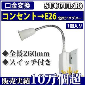 コンセントソケット 口金E26  スイッチ付き 電球ソケット変換アダプター 全長260mm|succul-shop